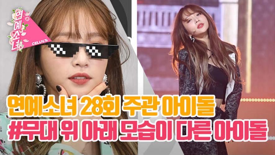 [ENG SUB/연예소녀] EP28. 주관아이돌 - 무대 위 아래 모습이 다른 아이돌 (Celuv.TV)