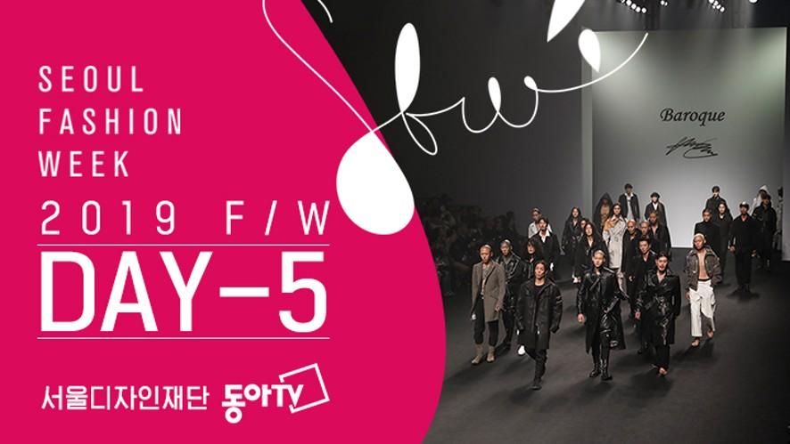 SEOUL FASHION WEEK 19FW LIVE 서울패션위크 DAY 5