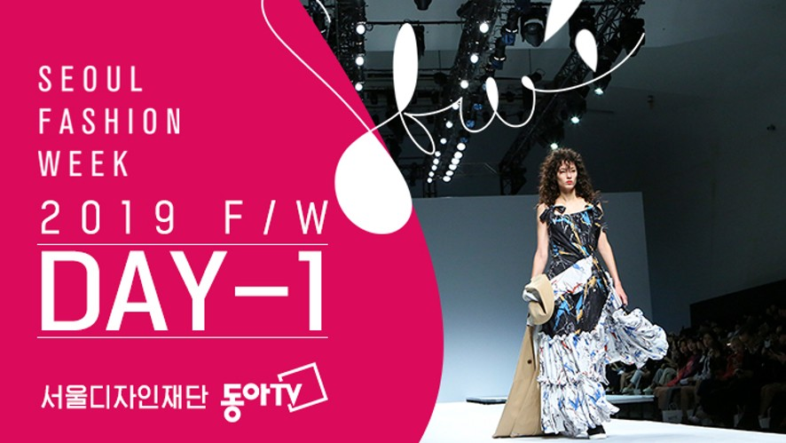 SEOUL FASHION WEEK 19FW LIVE 서울패션위크 DAY 1