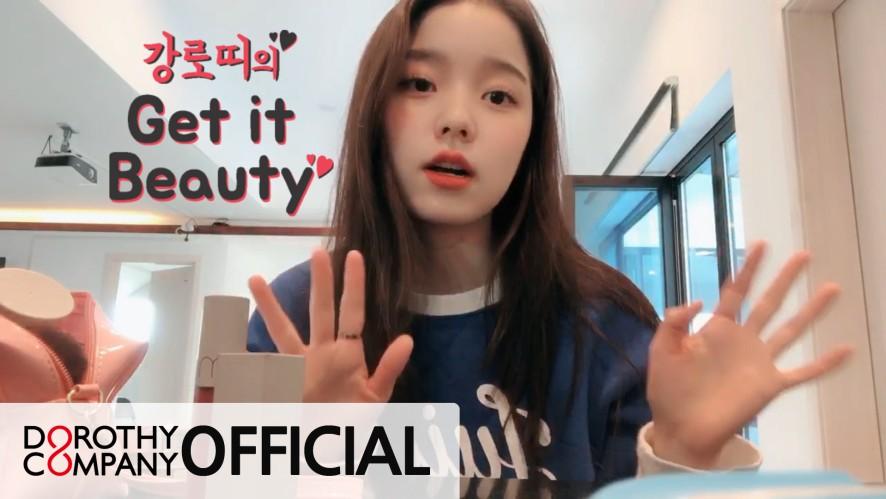 로시TV | 강로시의 겟잇뷰티#2 | Rothy's get it beauty