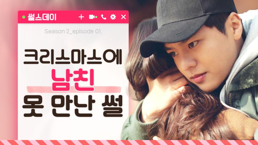 [썰스데이 시즌 2] EP.03 - 크리스마스에 남친 못 만난 썰