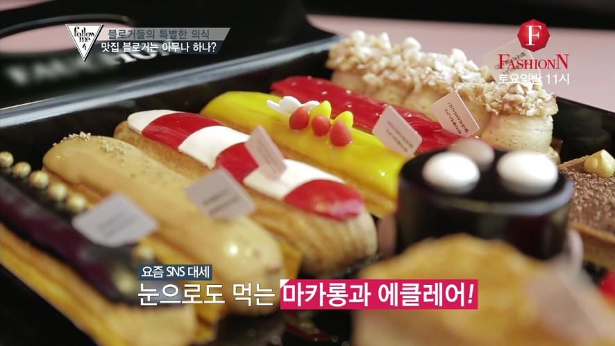 파워블로거 사이에서 핫이슈! 롯데월드몰 핫 플레이스 탐방 [8회]
