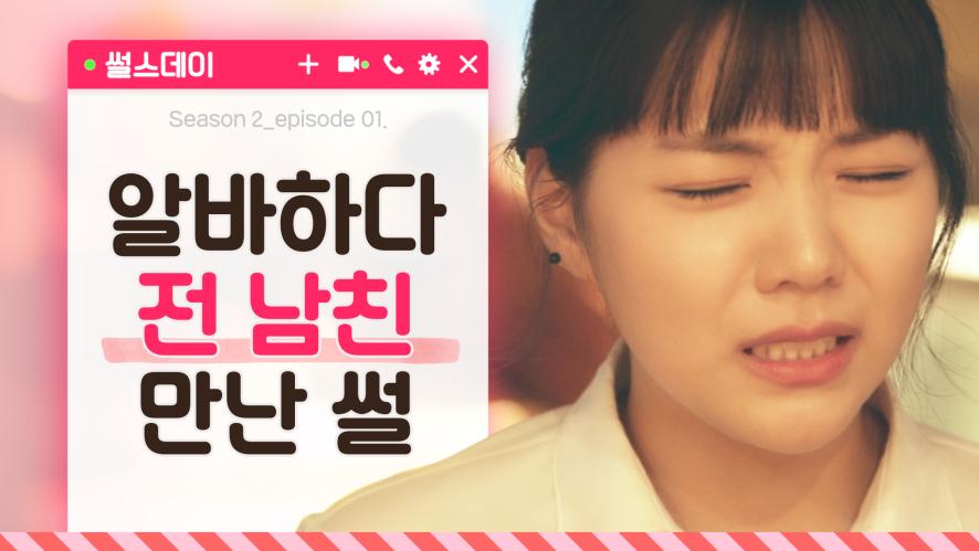 [썰스데이 시즌 2] EP.01 - 알바하다 전 남친 만난 썰