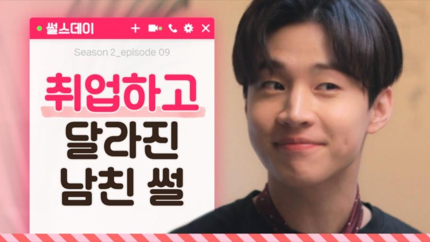 [썰스데이 시즌 2] EP.09 - 취업하고 달라진 남친 썰 X 헨리
