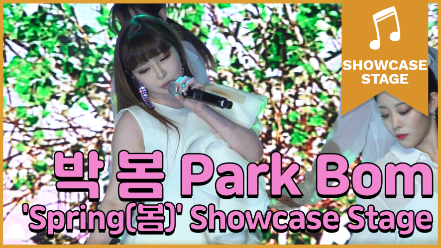 ★(2NE1) Park Bom(박봄) _ 'Spring(봄)' Showcase Stage★