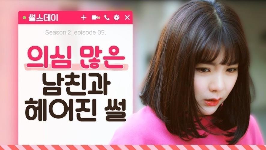 [썰스데이 시즌 2] EP.05 - 의심 많은 남친과 헤어진 썰