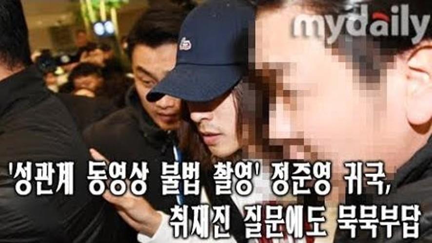 [정준영:Jung Joon Young] '성관계 동영상 불법 촬영' 입국 현장