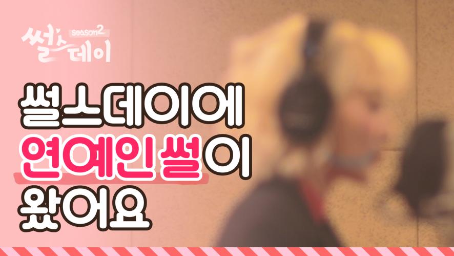 [썰스데이 시즌 2] EP.06 Teaser - 연예인썰이 왔어요!