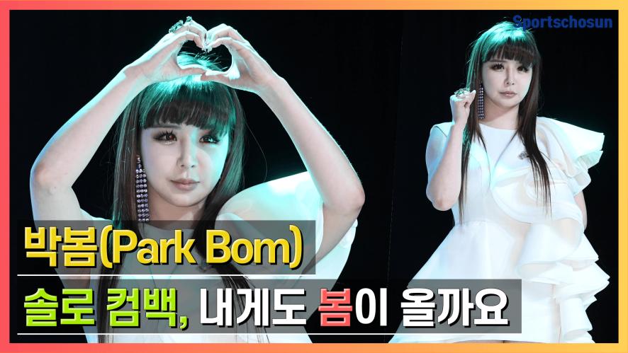 박봄(Park Bom), '내게도 봄이 올까요'