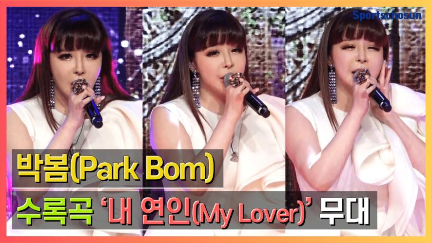박봄(Park Bom), '내 연인(My Lover)' Showcase Stage