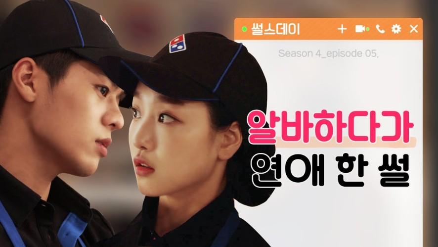 [썰스데이 시즌 4] EP.05 – 알바하다가 연애 한 썰