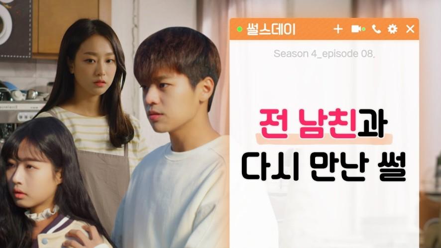 [썰스데이 시즌 4] EP.08 - 전 남친과 다시 만난 썰