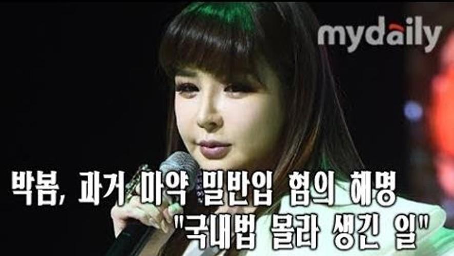[박봄:Park Bom] 봄이 올까요,,? 솔로 컴백 무대 대.성.공