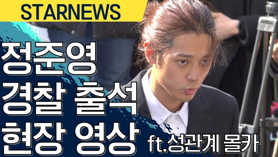 ★성관계 몰카 혐의 (JEONG JUN YOUNG)정준영 경찰 출석 현장 영상★