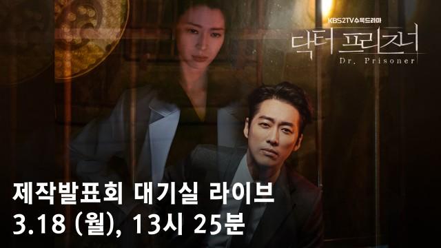 남궁민x권나라x김병철x최원영x이다인x박은석 <닥터 프리즈너> 대기실 V-LIVE/ KBS Drama <drprisoner>