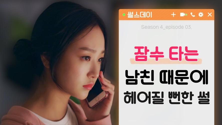 [썰스데이 시즌 4] EP.03 – 잠수 타는 남친 때문에 헤어질 뻔한 썰