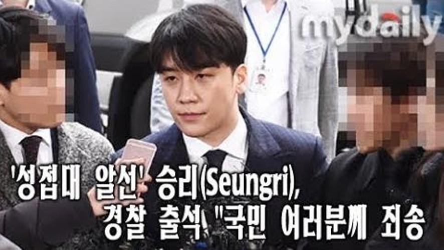 """[승리:BIGBANG SEUNGRI] '성접대 알선'혐의로 경찰 출석, """"국민 여러분께 죄송"""""""