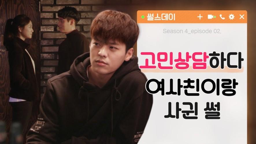 [썰스데이 시즌 4] EP.02 – 여사친과 고민상담하다 사귄 썰