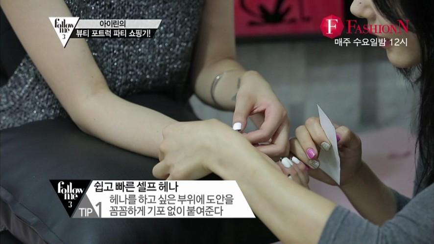 휴가 시즌 포인트 주기! 초간단 셀프 헤나 [7회]