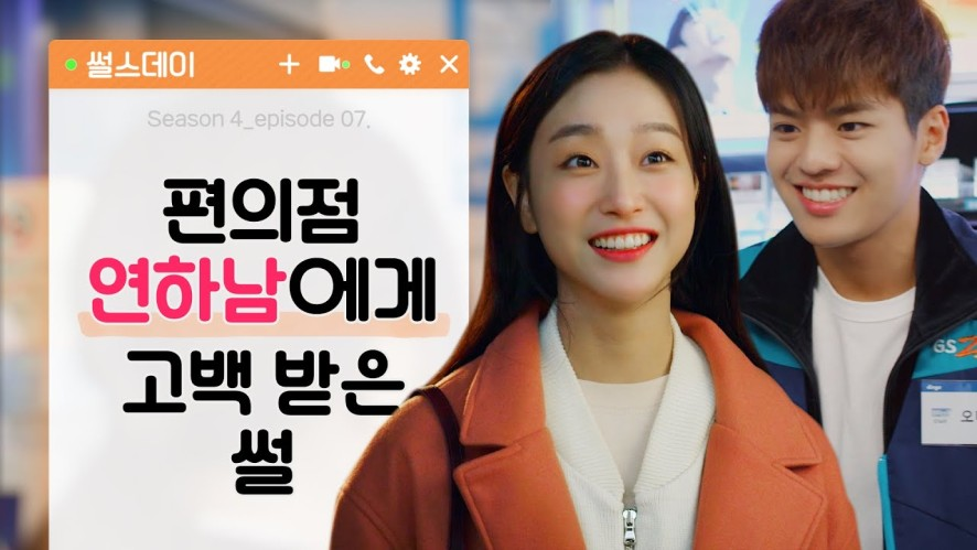 [썰스데이 시즌 4] EP.07 - 편의점 연하남에게 고백 받은 썰