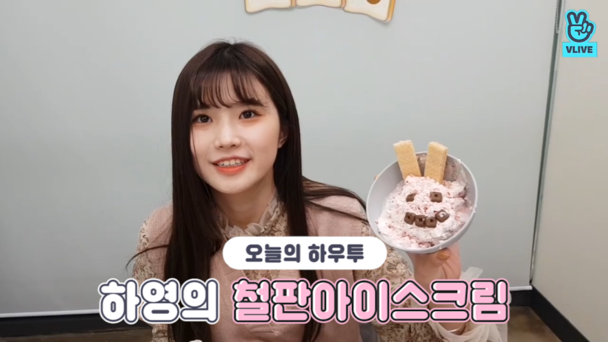 [V PICK! HOW TO in V] 하영의 철판아이스크림🍨 (HOW TO MAKE Ha Young's Ice cream rolls)