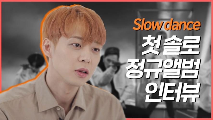 [박유천 ParkYuChun] 1st 정규앨범 'Slow Dance' interview