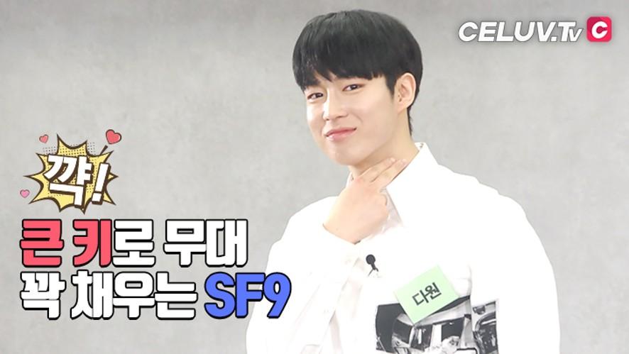 [I'm Celuv] SF9, '예뻐지지 마' 무대! 카메라 근접 영상 (Celuv.TV)