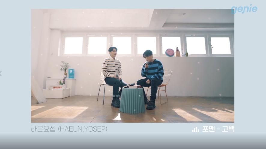 [하은요셉]Special Video '봄날의 고백송'