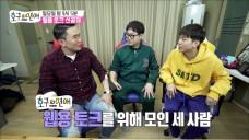 [선공개]호구의 연애♥ 감스트 웹용 토크 선공개