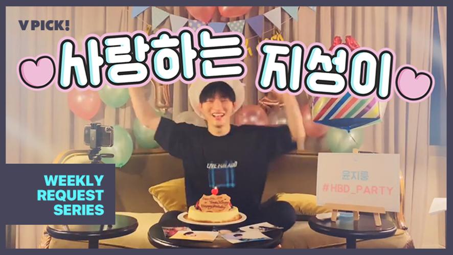 [YOON JISUNG] 센스천재 아기지룽 패피지룽 너굴펭귄지룽🎂💗 (JISUNG's birthday party!)