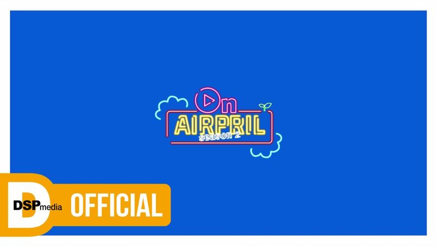 [온에어프릴 S2] ON AIRPRIL S2 - E01