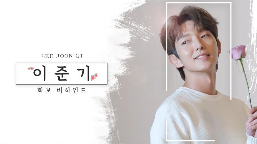[이준기] ✿봄날의 이준기✿, 페네그린 광고 촬영 비하인드 (Lee Joon Gi)