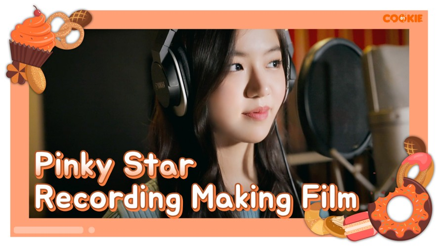 [GWSN 01COOKIE] Pinky Star Recording Making Film