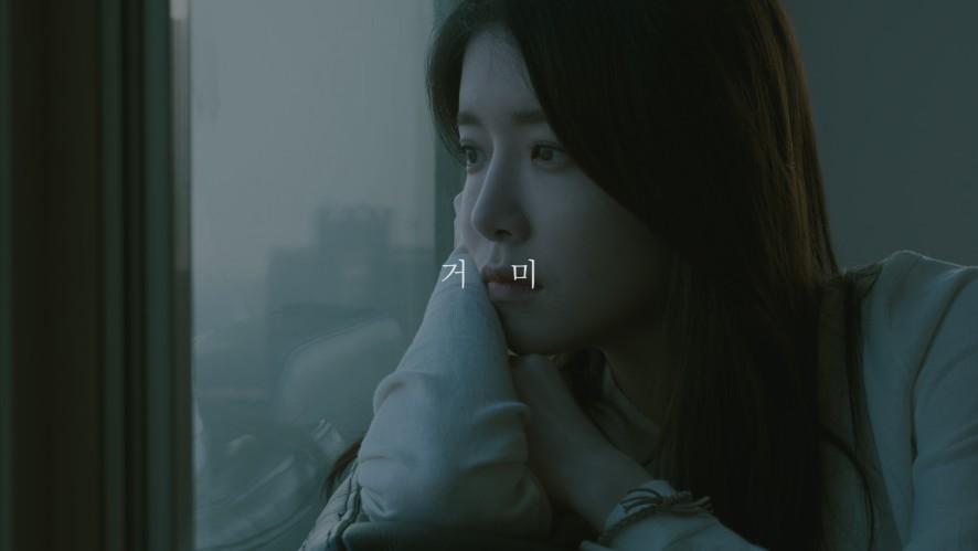 [Teaser] 거미(GUMMY) – 혼자 (Alone)