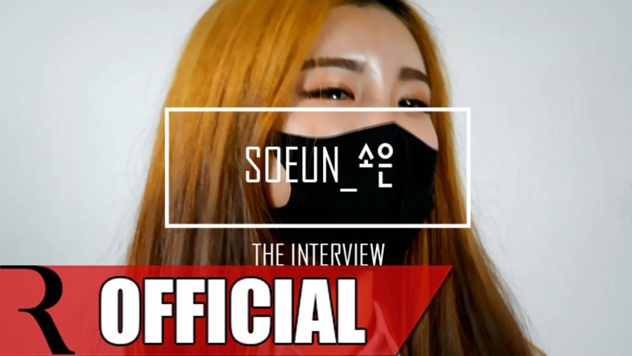 [The Interview]여고생(High School)소은(SoEun) 곧 다가오는 데뷔...