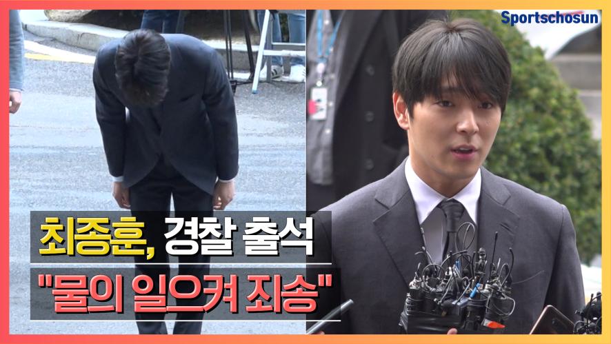 '불법영상 공유 혐의' 최종훈, 피의자 신분으로 경찰 출석