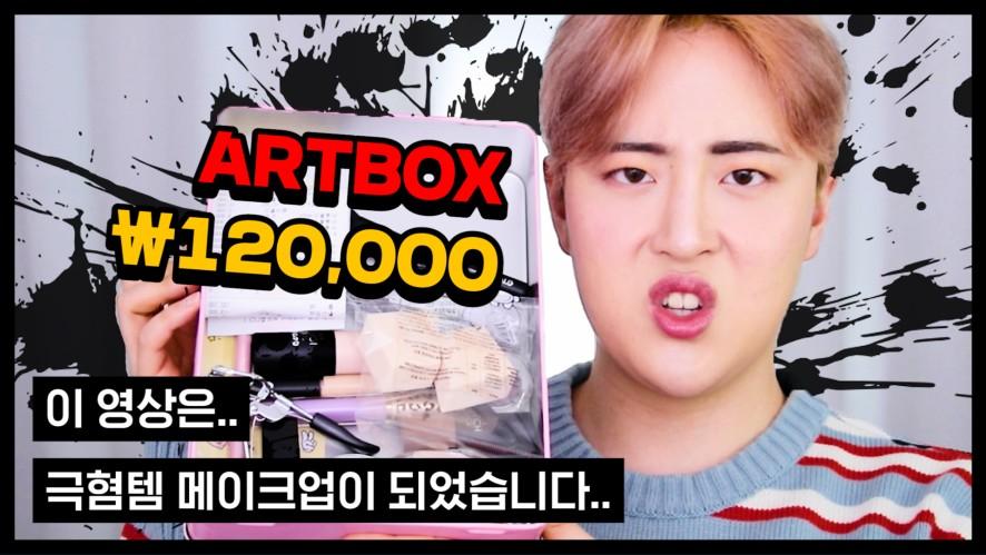 아트박스 화장품?!💥 결국.. 극혐템 메이크업이 되었습니다.. (feat.12만원 탕진잼) | HOONION