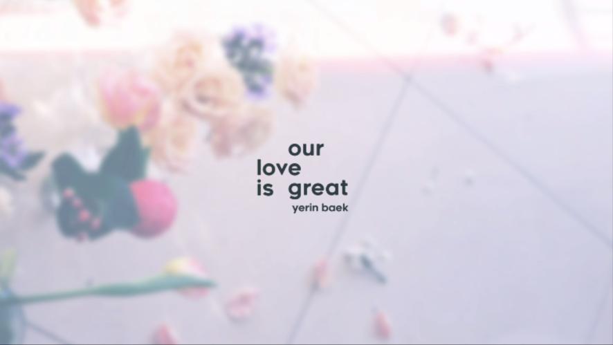 백예린(Yerin Baek) <Our love is great> Album Sampler