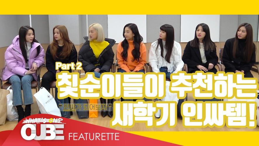 CLC - Special Clip : CLC의 새학기 패션 아이템 추천! PART 2