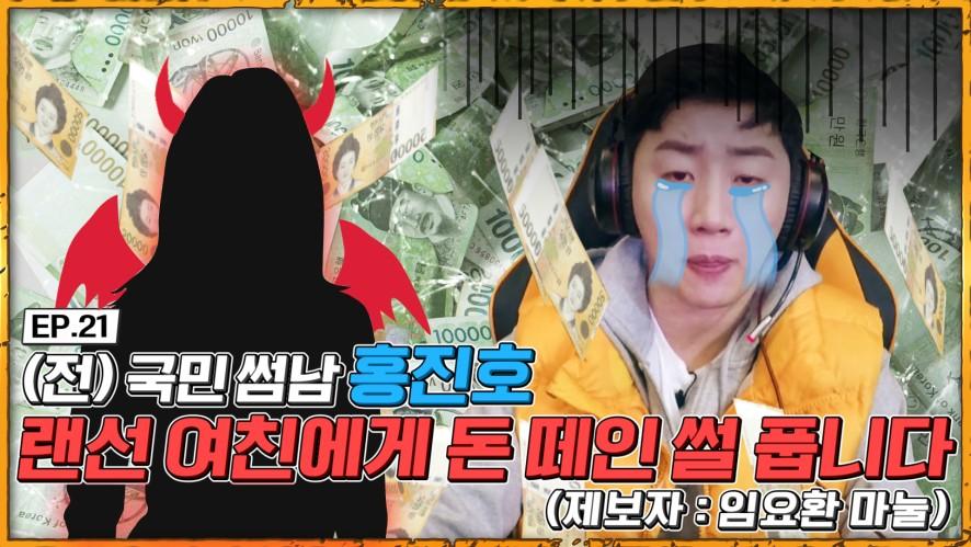 [핵인싸 동맹] EP.21 (전)국민썸남 홍진호, 랜선여친에게 돈 떼인 썰 풉니다 HACKINSSA CREW
