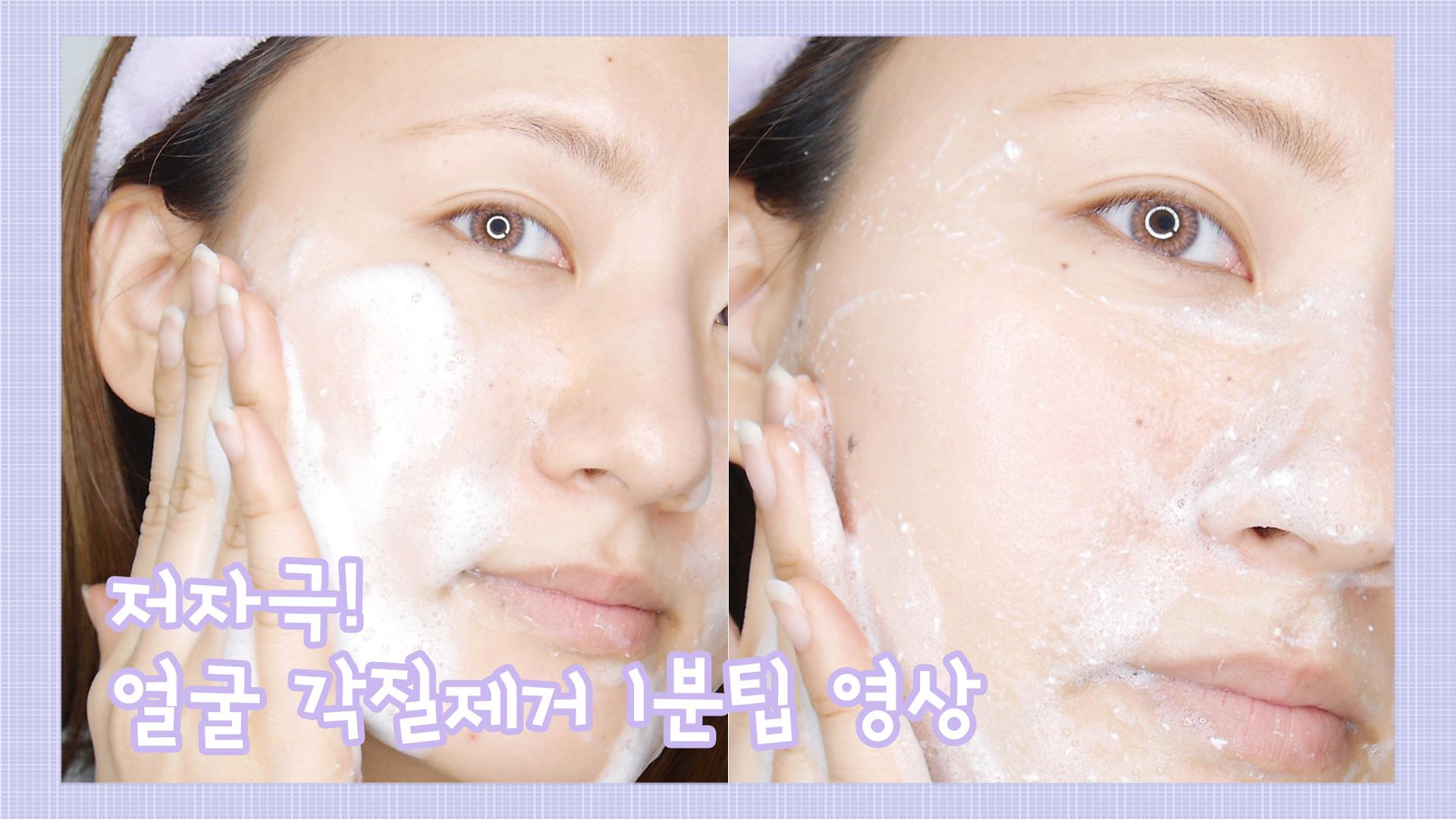 저자극 얼굴 각질제거 1분팁 영상 (닥터지 구름필링)