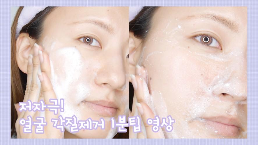 [1분팁] 저자극 얼굴 각질제거 1분팁 영상 (닥터지 구름필링)  How to gently exfoliate skin