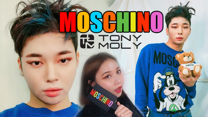 TONY MOLY x MOSCHINO makeup feat.콩슈니