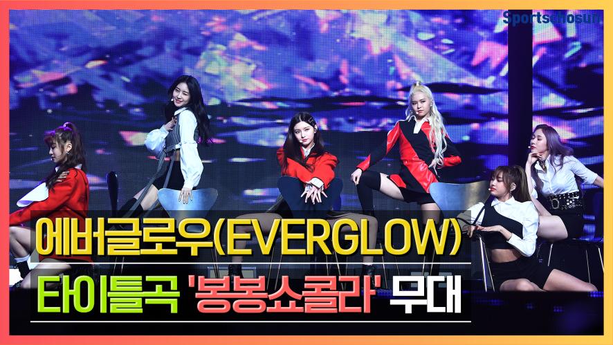 에버글로우(EVERGLOW) 타이틀곡 '봉봉쇼콜라' Showcase Stage
