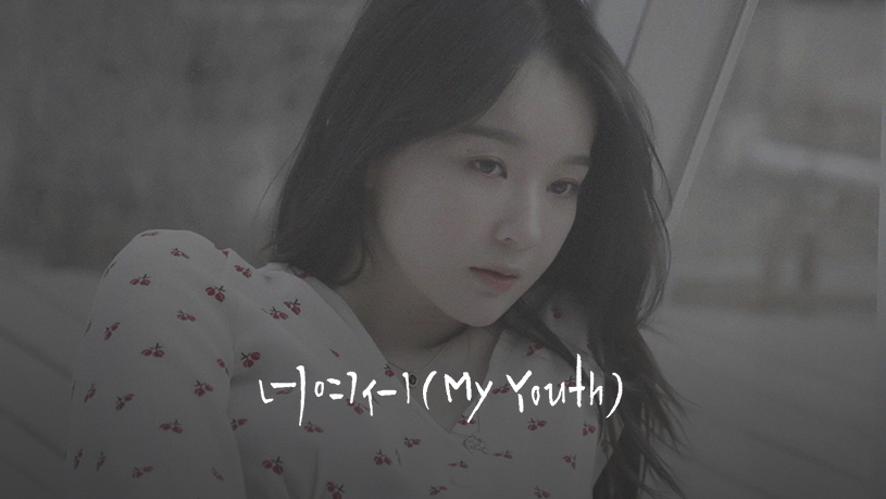 '너여서 (My Youth)' Special Film