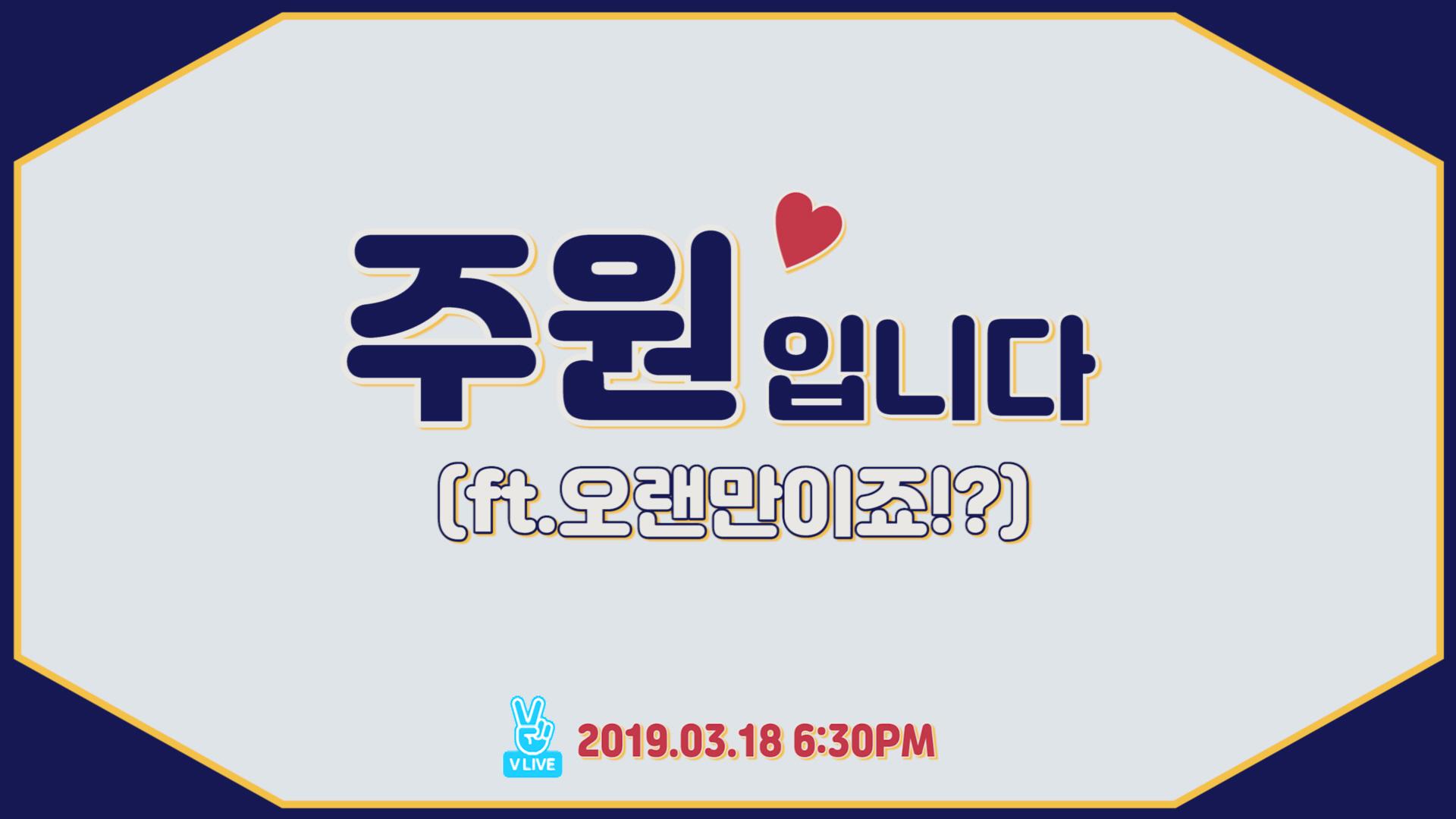 주원 입니다 (ft.오랜만이죠!?)