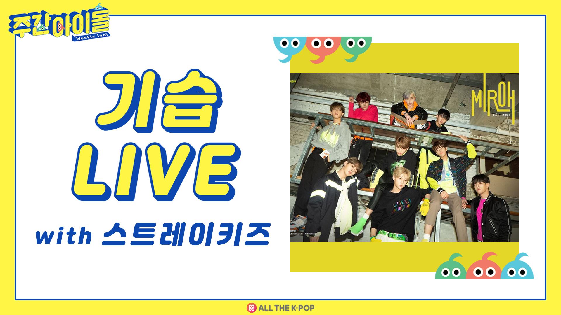[주간아이돌] 기습 LIVE with 스트레이키즈(Stray Kids)