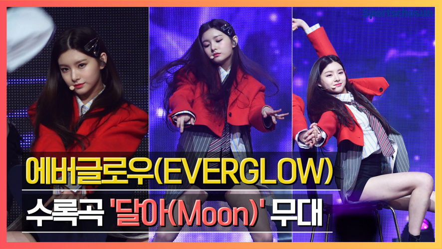 [Special Clip] 에버글로우(EVERGLOW) 수록곡 '달아(Moon)' Showcase Stage (YIREN ver.)