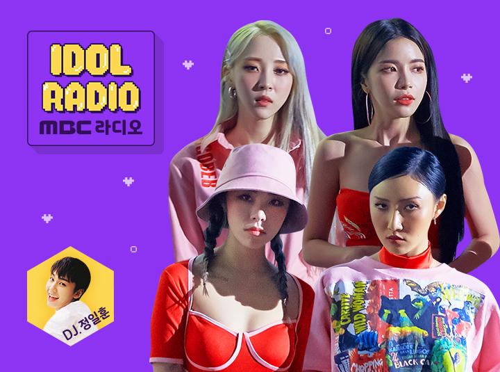 'IDOL RADIO' ep#168. 아이돌 뮤직쇼! 동전가왕 (w. 마마무)