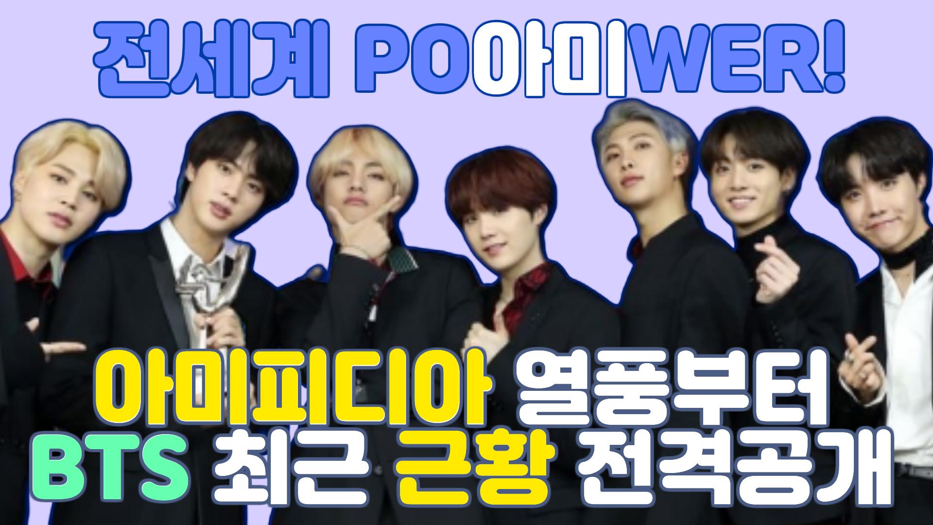 전 세계 PO아미WER! 아미피디아 열풍부터 BTS 최근 근황 전격 공개